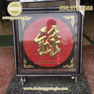 Chữ Lộc thường vuông 60