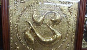 Tìm hiểu tục thờ tranh chữ bằng đồng của người Việt